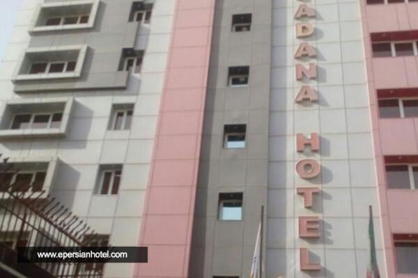 هتل آپادانا بندر عباس