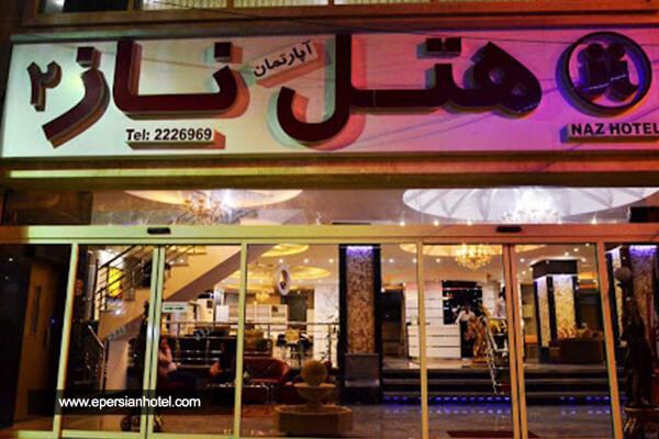 هتل ناز2 بندر عباس